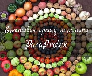 Ефективен срещу паразити - ParaProtex